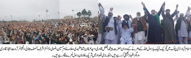 Protest  D Choke Islamabad