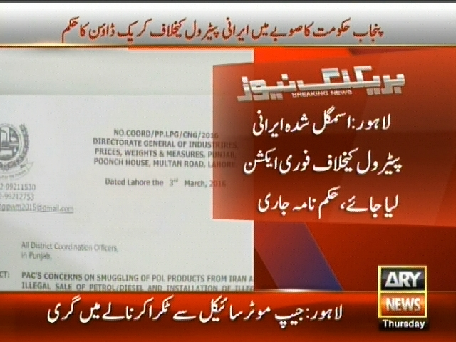Punjab Government,Crackdown Order– Breaking News – Geo