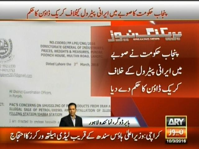 Punjab Government,Crackdown Order– Breaking News – Geo