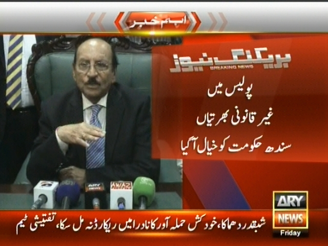 Qaim Ali Shah– Breaking News – Geo