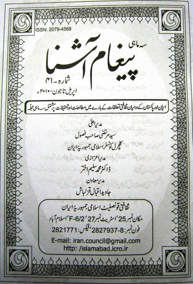 Quarterly Paygham e Ashna Islam Abad