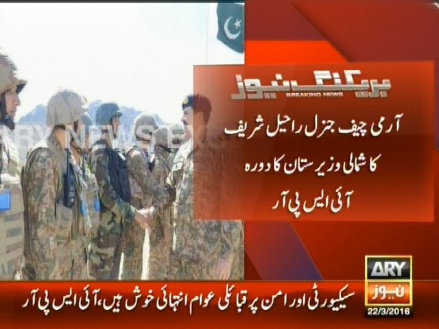 Raheel Sharif– Breaking News – Geo