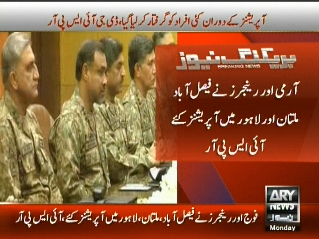 Raheel Sharif Meeting– Breaking News – Geo