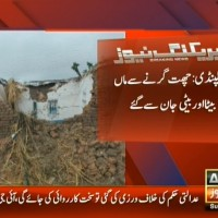 Rawalpindi Roof Collapse– Breaking News – Geo