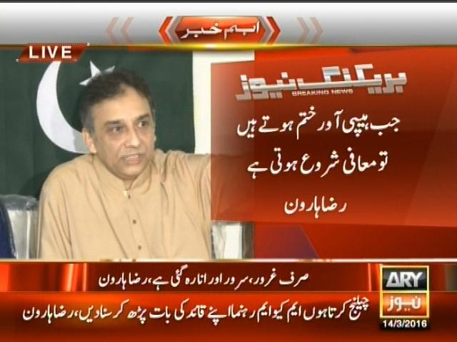 Raza Haroon,Press Conference– Breaking News – Geo