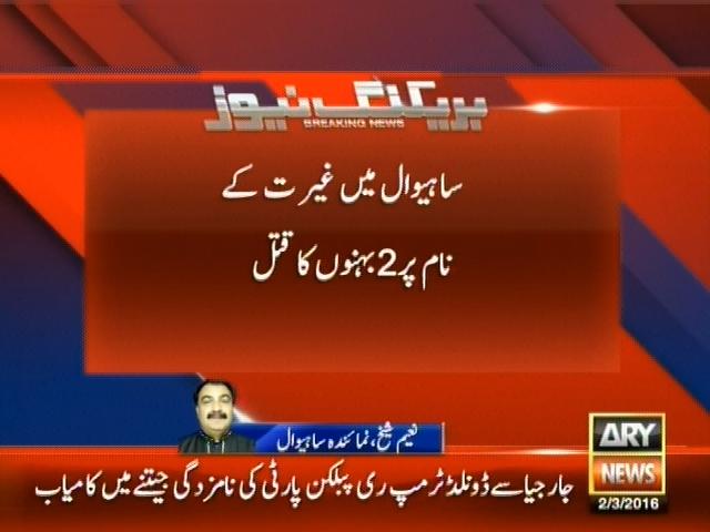 Sahiwal – Breaking News – Geo