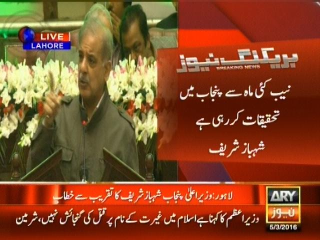 Shahbaz Sharif– Breaking News – Geo