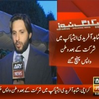 Shahid Afridi– Breaking News – Geo