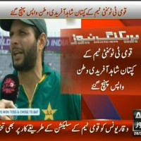 Shahid Afridi – Breaking News – Geo