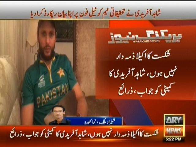 Shahid Afridi,Statement Record– Breaking News – Geo