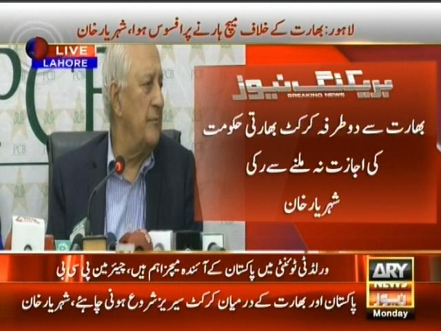 Shahryar Khan– Breaking News – Geo
