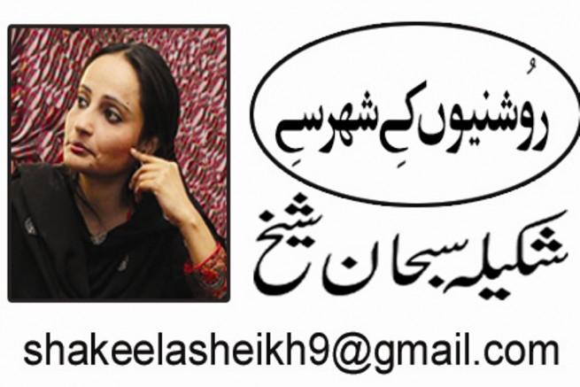 Shakila Subhan Sheikh