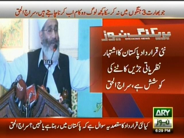 Siraj ul Haq– Breaking News – Geo