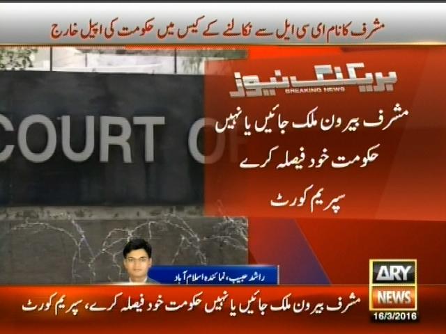 Supreme Court– Breaking News – Geo
