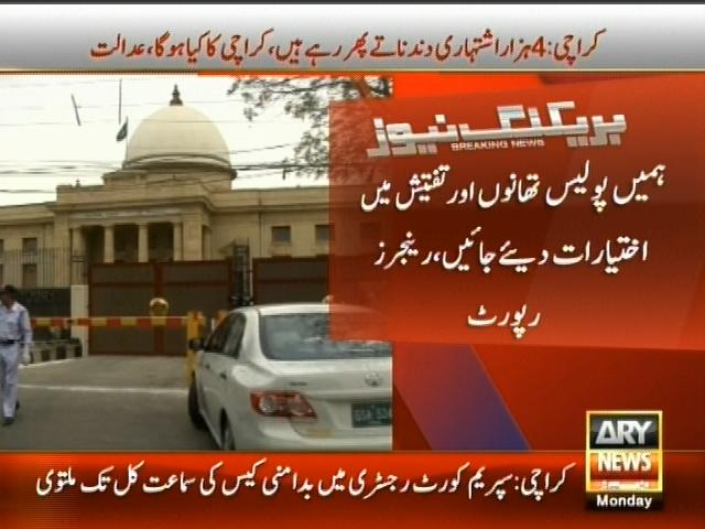 Supreme Court Registry Case– Breaking News – Geo