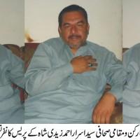 Syed Israr Ahmed