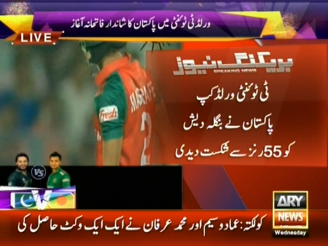 T 20 World Cup– Breaking News – Geo