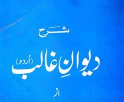 Urdu Diwan
