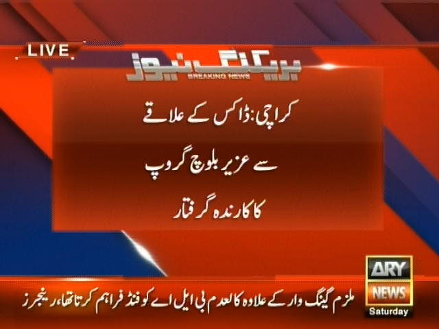 Uzair Baloch Agent Arrested– Breaking News – Geo
