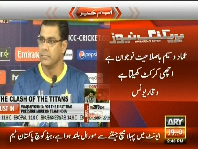 Waqar Younis Conference– Breaking News – Geo