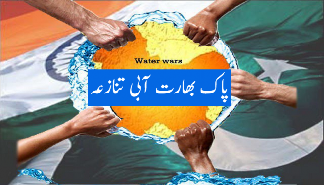 Water war