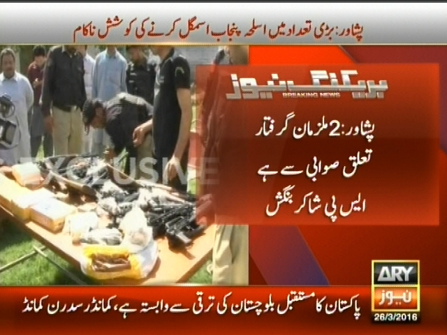 Weapons Smuggling– Breaking News – Geo