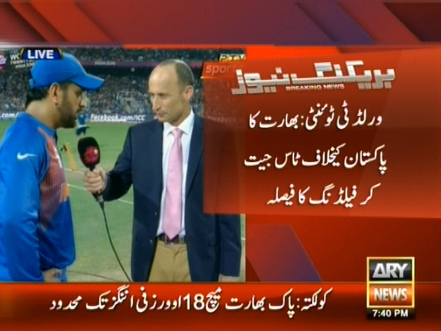 World Cup T20– Breaking News – Geo