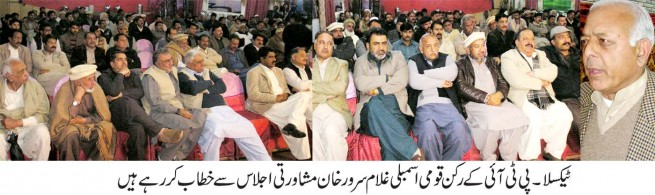 Meeting PTI Taxila