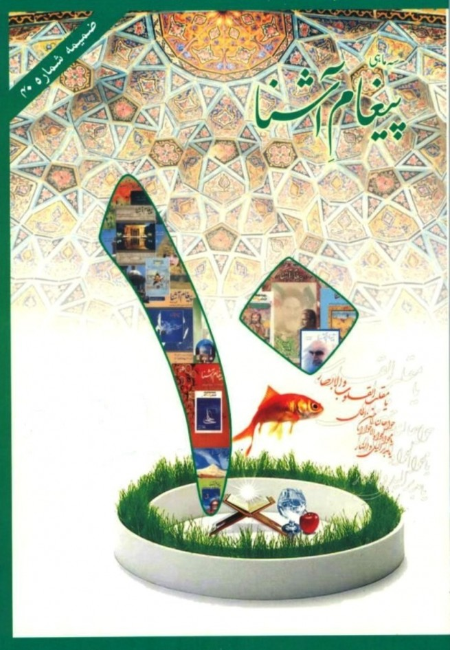 50 Research Journals of Quarterly Paygham e Ashna edited by J. I. Qazilbash