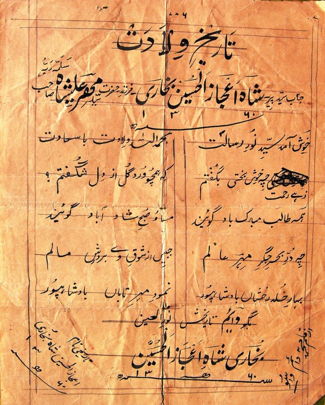 Daem Iqbal Daem's poetry on Sahibzada Ijaz Bukhari