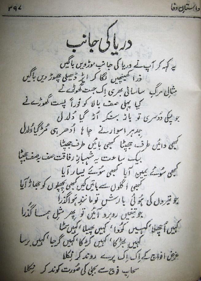 Dastan e Wafa Shahnama e Hussaen az Nadim Sabri