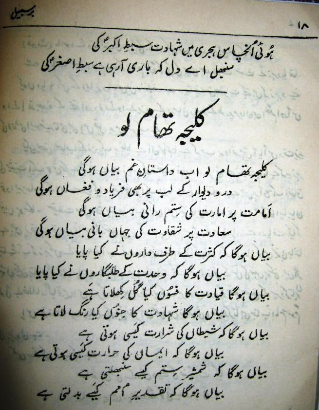Shahnama e Hussaen az Nadim Sabri