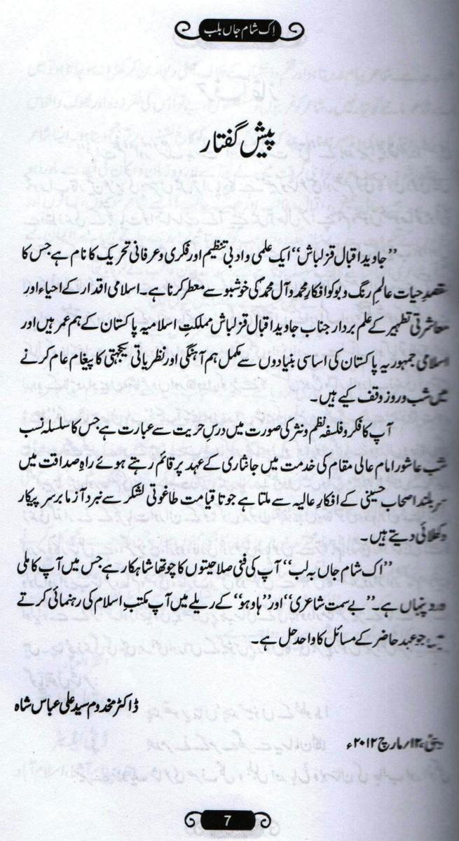 Ik Sham e Jaan beh lab