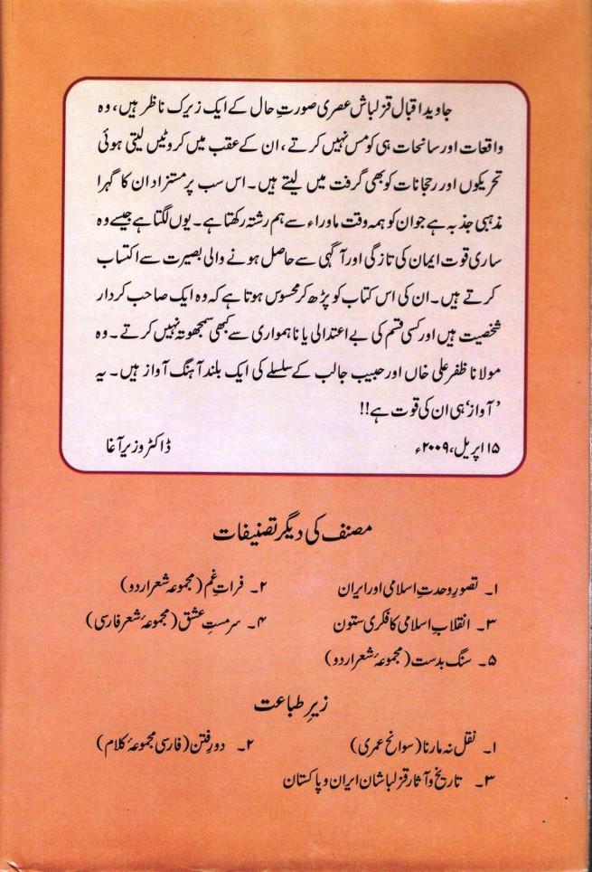 Dr. Wazir Agha's Sentiment