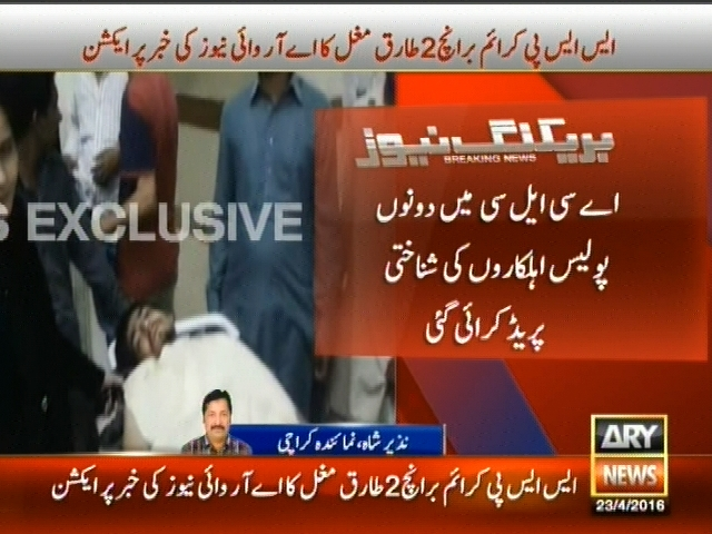 ASI Waqar,Constable Fahad– Breaking News – Geo