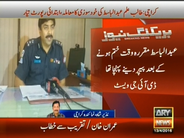 Abdul Basit,Suicide Case– Breaking News – Geo