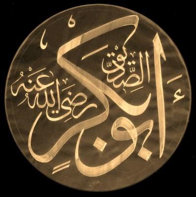Abu Bakr R.A
