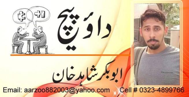Abu Shahid Khan