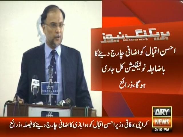 Ahsan Iqbal,Extra Charge– Breaking News – Geo