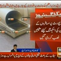 Airport Scanning Machines– Breaking News – Geo