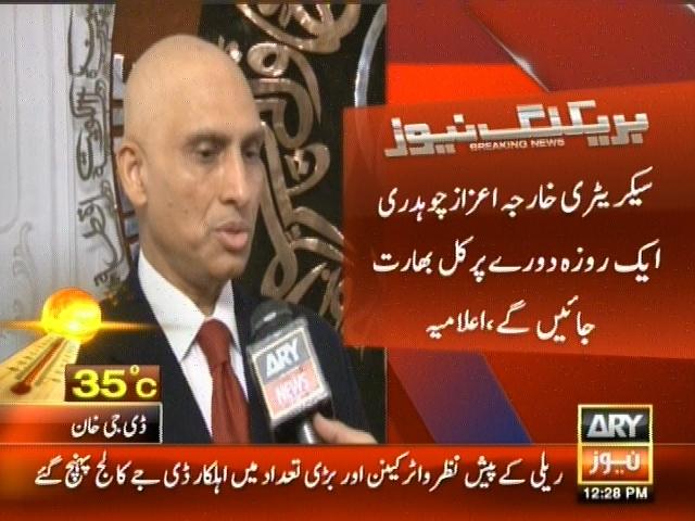 Aizaz Choudhury– Breaking News – Geo