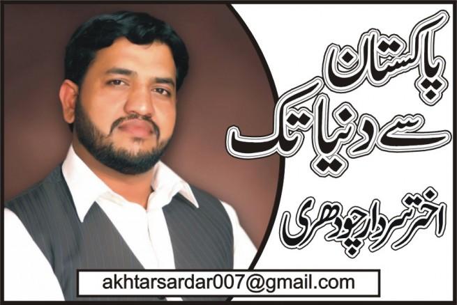 Akhtar Sardar Chohdary