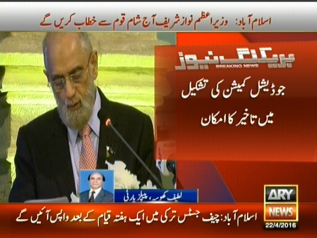 Anwar Zaheer Jamali– Breaking News – Geo