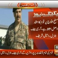 Army Chief General,Raheel Sharif– Breaking News – Geo
