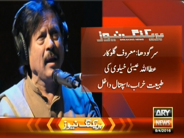 Attaullah khan esa khelvi– Breaking News – Geo