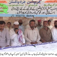 Badin Jamait Islami Corruption Against Signature Campaign