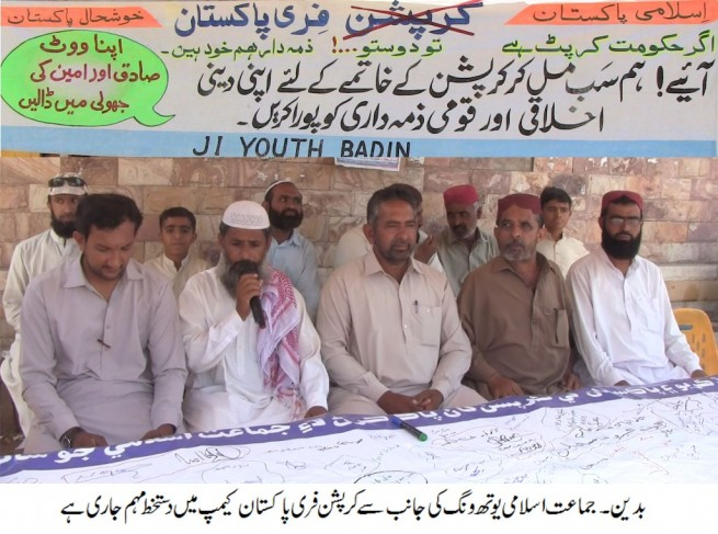 Badin Jamait Islami Corruption Against Signature Campaign