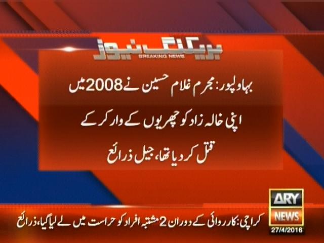 Bahawalpur– Breaking News – Geo