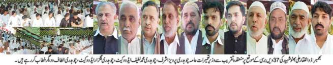 Barsi Zulfaqar Bhoto