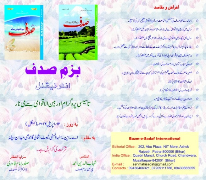 Bazme Sadaf International